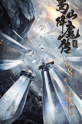 蜀山降魔传2