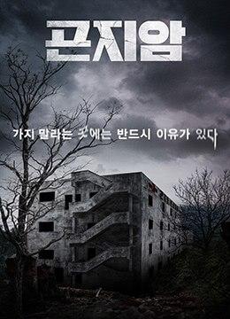 《昆池岩》2018年韩国恐怖电影在线观看