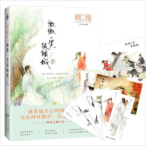 Chinese Popular Novels Wei wei yi xiao hen qing cheng by gu man (Simplified Chinese) for adult fiction books image