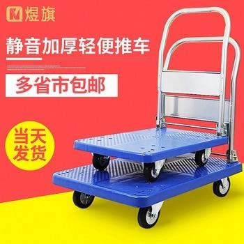 Hand Push Mute Platform Trolley Plastic Dikke Opvouwbare Pull Cargo Vier-wiel Trolley Magazijn Goederen Handling Trailer