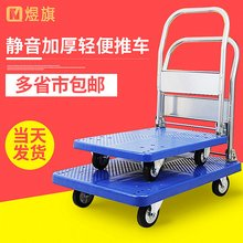 Hand Push Mute Platform Trolley Plastic Thick Foldable Pull Cargo Four-wheel Trolley Warehouse Goods Handling Trailer(China)
