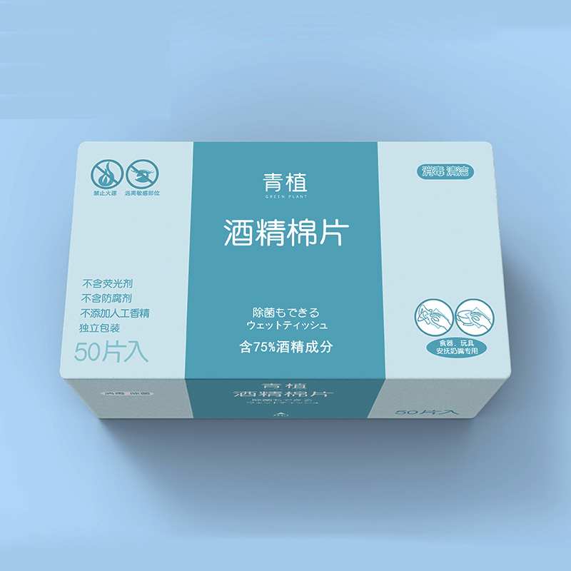 50pcs Disposable Wet Wipes 75% Alcohol Anti Bacterial Outdoor Disinfection Skin Cleaning Care Jewelry Mobile Phone Wiping