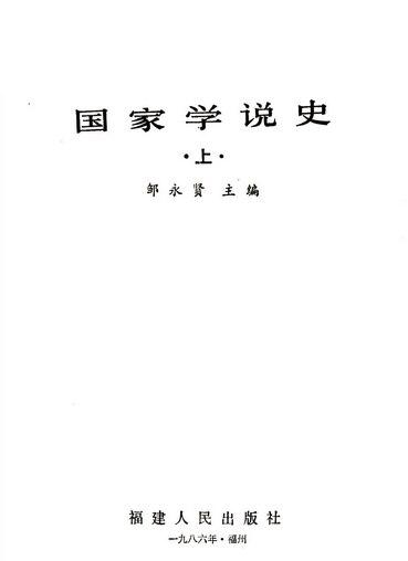 国家学说史 上邹永贤(图1)