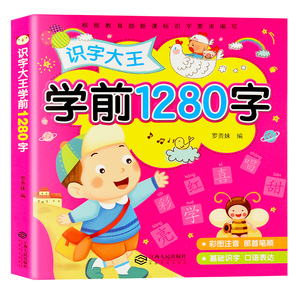 Look At The Picture Literacy Book Children Learn Chinese Characters Notes Pinyin Version Enlightenment Early Education Card Book