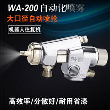 Автоматический пистолет распылитель wa200 с большим рисунком