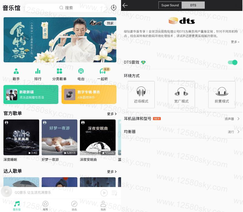 安卓QQ音乐v9.10.0.8 DTS音效