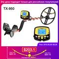 Profesional bajo tierra Detector de Metales de búsqueda de Metal pinpuntero oro Detector tesoro Hunter escáner nueva llegada TX-950