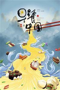 早餐中国 第二季[更新至25集]