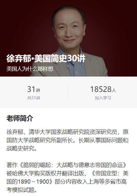 清华徐弃郁·美国简史30讲