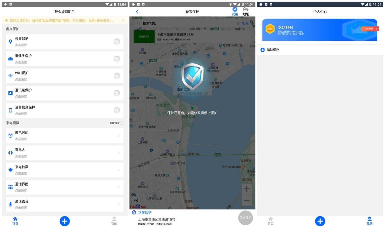 狡兔虚拟助手解锁VIP免ROOT版个人信息隐私保护工具