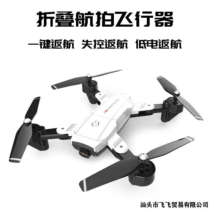 New Products Folding Unmanned Aerial Vehicle 2.4G Six-Axis Gyroscope Aircraft Optical Flow Set High Fixed-Point WiFi With Double