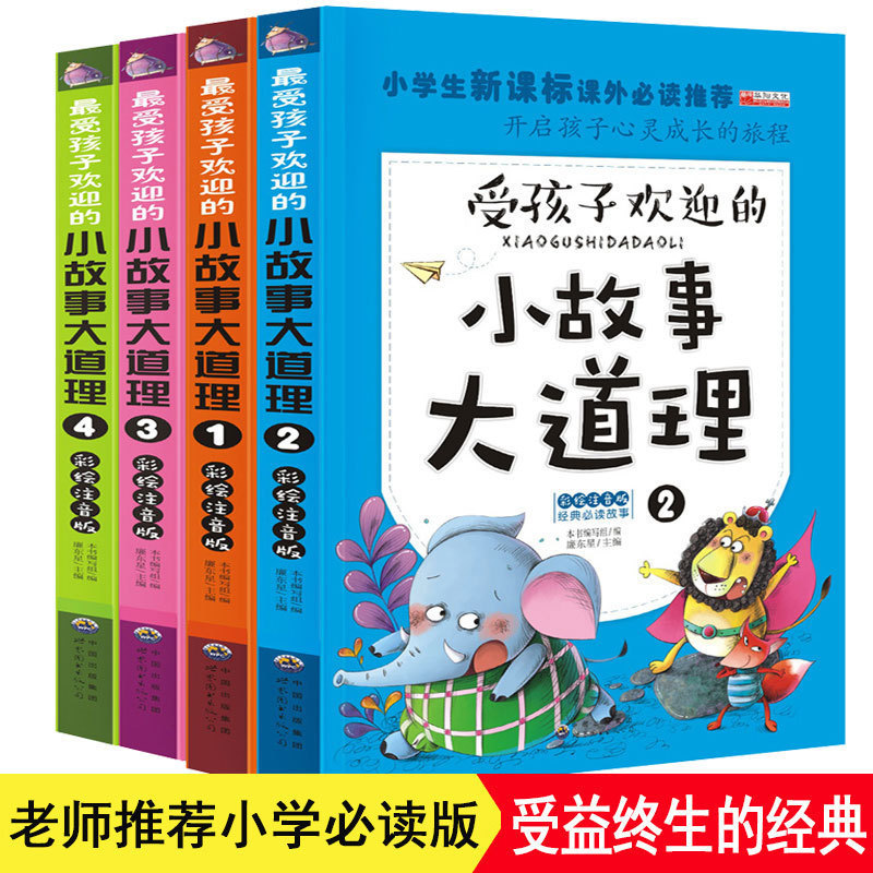 Full Set Of 4 By Children Welcome Of Story Truths Coloured Drawing Phonetic Version Young STUDENT'S New Curriculum Extracurricul