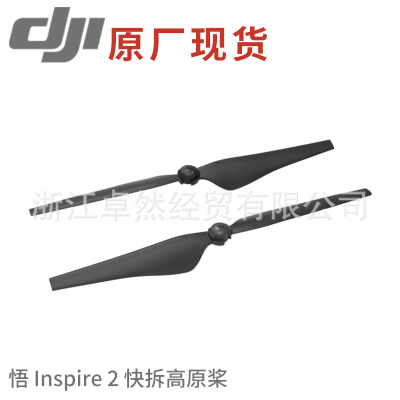DJI Wu Inspire 2 Quick Release Plateau Blade Unmanned Aerial Vehicle Drone Accessories