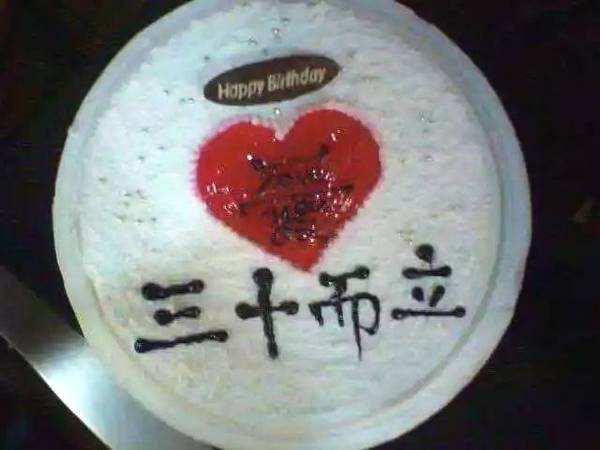 三十岁生日祝福语