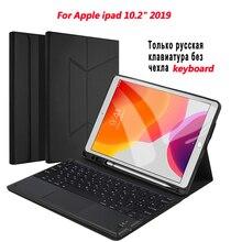 Wireless Russisch/Englisch Tastatur Für iPad 10,2 2019 Touch Bluetooth Französisch/Spanisch Tastatur + Tablet Leder Schutzhülle