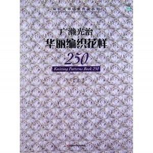 Вязание узоров книга 250 японский ткачество мастер классические работы серии Китайский вязание крючком и бар Иглы вязать книгу