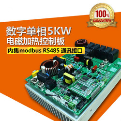 Single-phase Digital Half-bridge 5KW Electromagnetic Heating Control Board with Adjustable Power and Self-contained PID