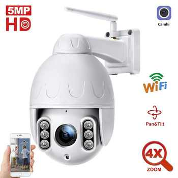 5MP WiFi PTZ Camera Outdoor Motion Detection Pan/Tilt 5X Optical Zoom 2 Way Audio Wireless IP Camera Onvif 30M IP66 - DISCOUNT ITEM  30 OFF Security & Protection