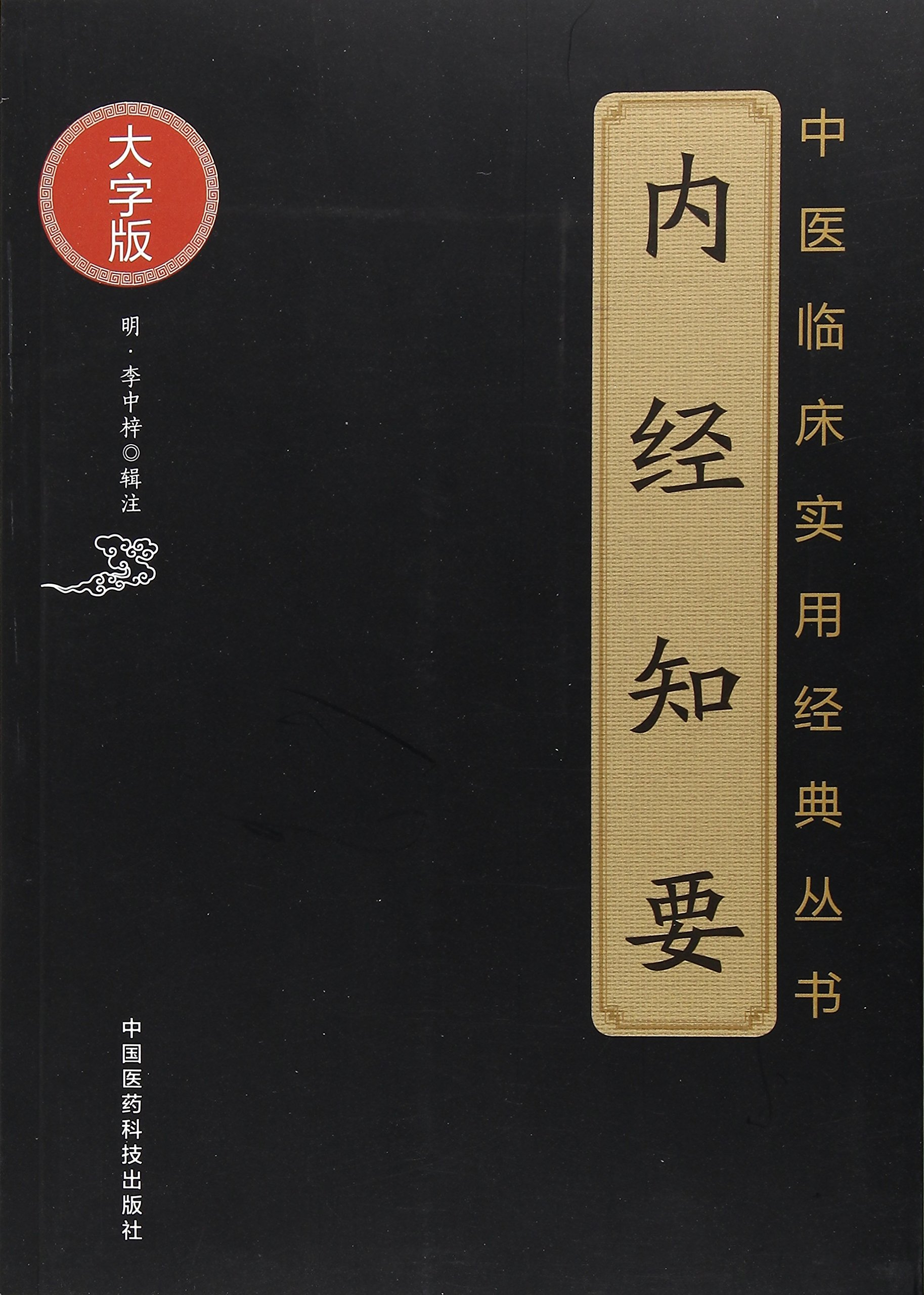 Spleen And Stomach Theory (Dazi Edition)/Classic Series Of Clinical Practical Chinese Medicine