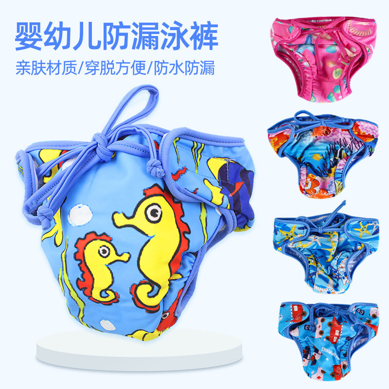 Infants Swimming Trunks Solid Tailor Waterproof Leak-Proof Lace-up Design Zero To Four Years Old BOY'S Girls Swimming Trunks