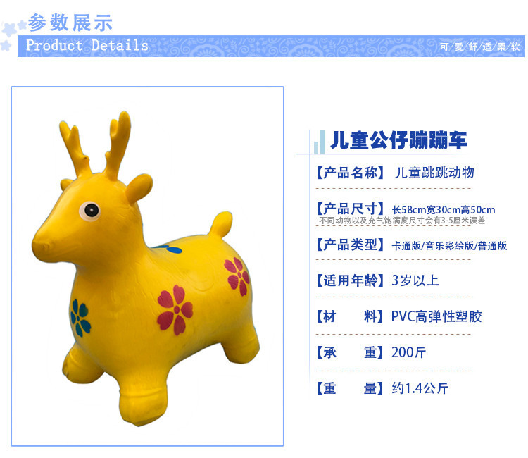 Inflatable Jumping Horse Tiao Lu Baby Rubber Riding Hourse And Deer Animal Children Small Hourse And Deer Box People Send Air Pu