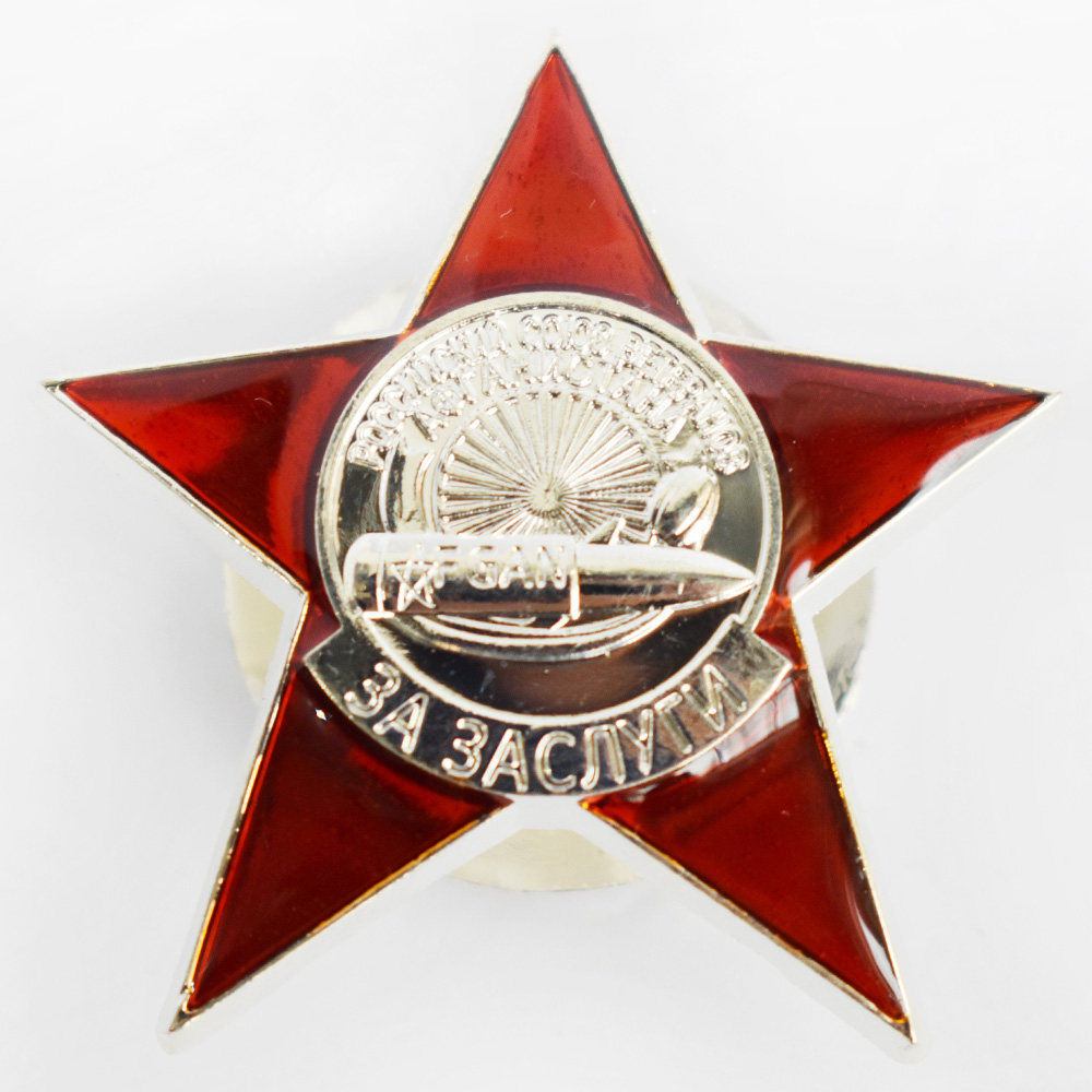 WWII SOVIET RUSSIAN USSR RED STAR MEDAL BADGE-50062