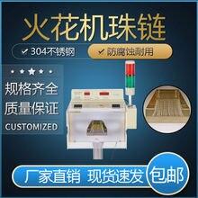 Аппарат для изготовления цепочек из шариков высокочастотный