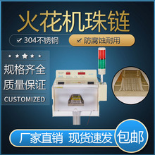 Spark machine bead chain stainless steel bead string power frequency high frequency spark machine bead tester copper nickel plat