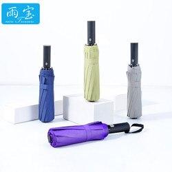 Yu bao dwanaście kości biznes w pełni automatyczny parasol odporny na wiatr bardzo duże trzy krotnie czy słońce czy deszcz z parasol konfigurowalny L na