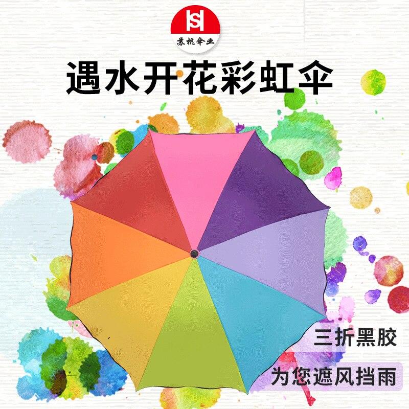 Jervois Manufacturers Creative Open Water Vinyl Umbrella Rainbow Umbrella Anti-UVumbrella All-Weather Umbrella Parasol