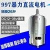 997 dcモータ軸高速電圧ベンチドリルモータダブルベアリング旋盤775 895 12-24-36