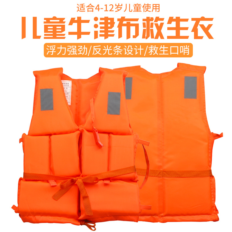 New Style Children Thick Oxford Cloth Life Jacket Marine Drifting Fishing Life-Saving Swimming Vest Children Life-saving Vest