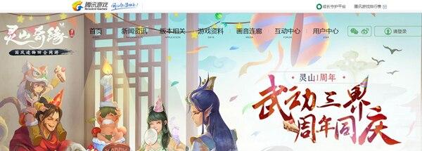 腾讯网游灵山奇缘正式停止中国地区运营