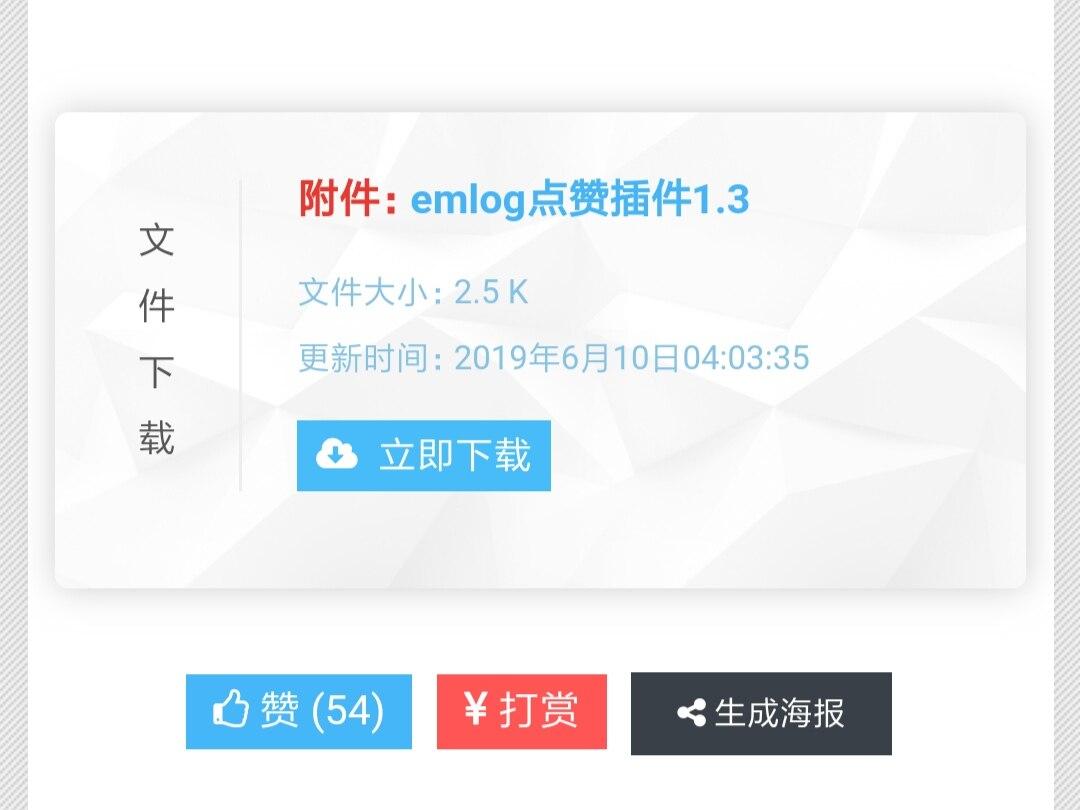 EMLOG独立下载插件和点赞插件