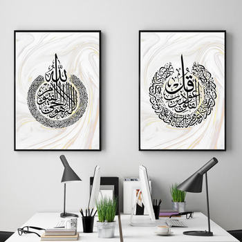 Gold Marble Ayatul Kursi Arabic Calligraphy Islamic Wall Art Canvas Painting Poster Print Pictures for Living Room Home Decor