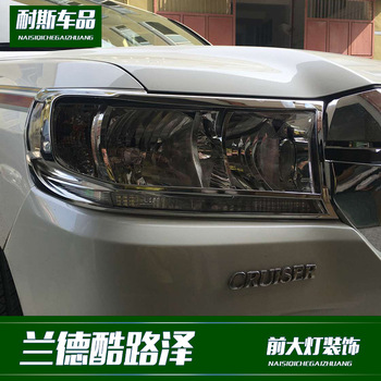 Fit for the modification of ABS headlamp cover light strip for Toyota 16 newLAND CRUISER headlamp frame decoration image