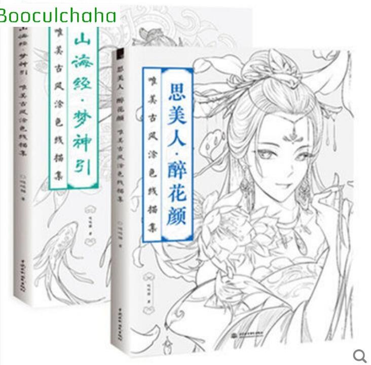 Livre De Coloriage De Mode Pour Les Types D Adultes Beau Chinois Antique Figure Dessin Au Trait Livre Antistress Peinture Art Coloriage Livres Aliexpress