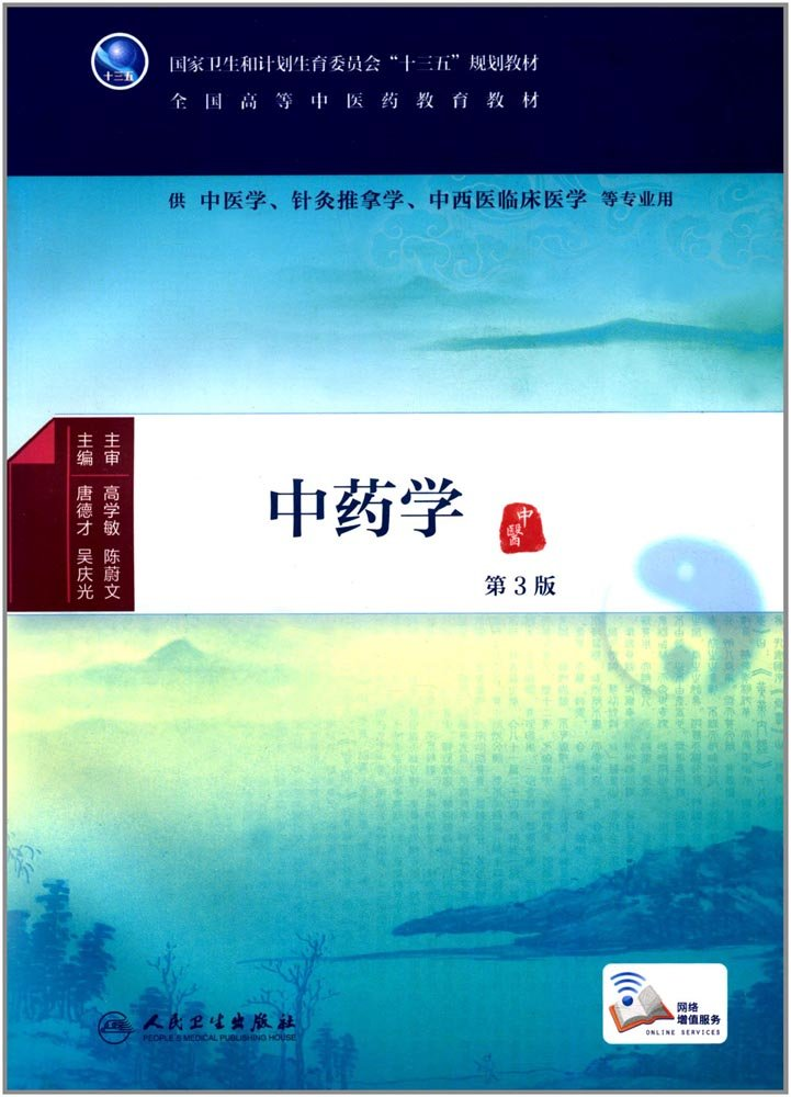 Clinical Chinese Medicine (for Chinese Medicine And Chinese Medicine Specialty)