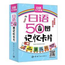 Japanese 50 Syllabary Memory Card Practical Vocabulary Common Sentence Entry Pronunciation Word Libros Books