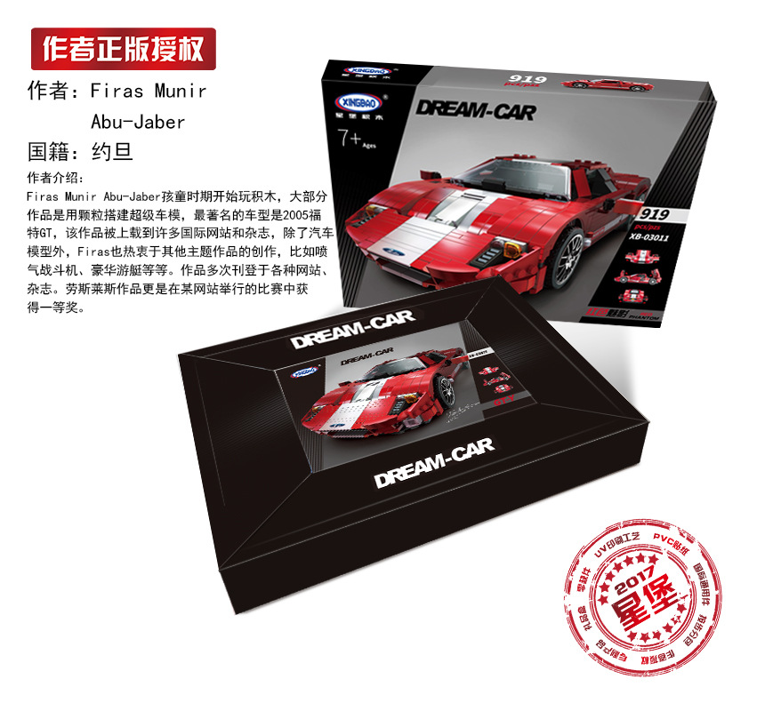 XINGBAO Xb03011 Red Phantom Sports Car Fight Inserted Car Model Educational Assembled Small Particles DIY Toy Building Blocks