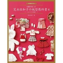 Новый OBITSU 11 бумажный учебник 11 см Размер женская кукла Blythe пошив костюма книга Сделай Сам Девочка Одежда для кукол изготовление книг