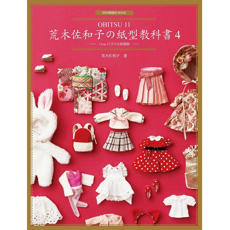 New OBITSU 11 Paper Textbook 11cm Size Female Doll Blythe Costume Sewing Book DIY Girl Doll Dress Clothes Making Book