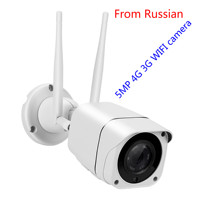 Free shipping from Russian warehouse 5MP 4G 3G wifi IP cameras free duty P2P 5MP 4g sim card wireless CCTV Camera
