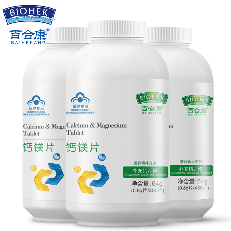 3 Bottles Calcium Magnesium Citrate With Vitamin D3 Bone Health Muscles And Nerves Support Healthy Heart