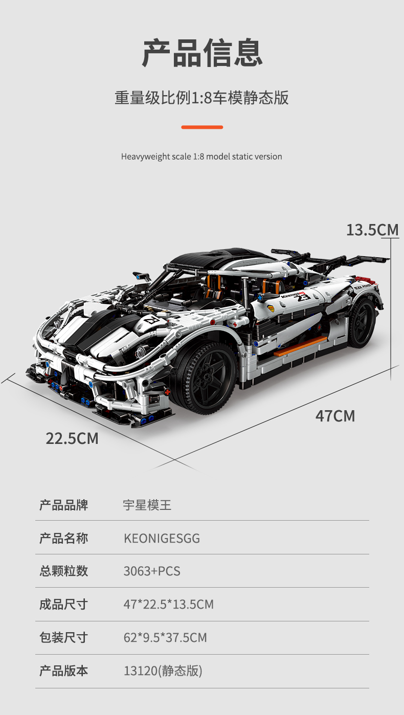 MOULD KING 13120 White Koenigsegged Sports Racing Car