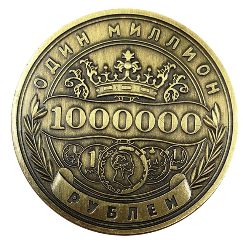 Памятная монета российского миллиона рублей, значок, двусторонний рельефный значок, фотография, подарок для друзей
