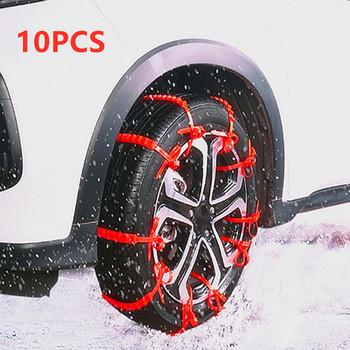 10 sztuk samochodów opony zimowe łańcuchy śniegowe na koła opona zimowa Anti-łańcuchy antypoślizgowe opony kabel pas zima na zewnątrz łańcuch awaryjny tanie i dobre opinie Fanxoo CN (pochodzenie) nylon Łańcuchy śniegowe 0 13kg