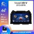 Prelingcar Android 9 0 для Honda HR-V HRV XRV Vezel 2013-2019 автомобильный Радио Мультимедиа Видео плеер GPS навигация без DVD 2 Din DSP