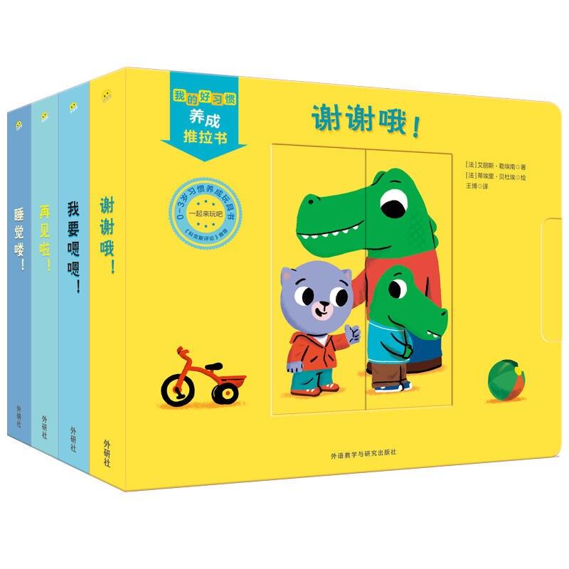 Bonne habitude de développer un ensemble complet de livres à pousser et à tirer 4 livres livres pour enfants livre d'images