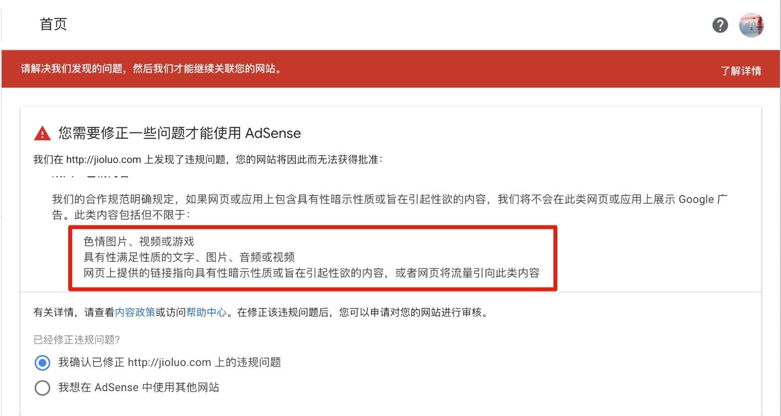 记申请Google AdSense广告审核失败经历及解决方案插图1
